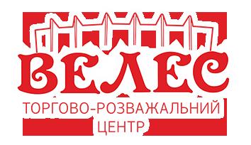 "ТРЦ ""Велес"""